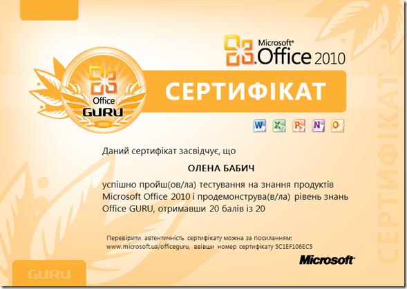 Olena_Babich_Office_2010_Certificate_5C1EF106EC5